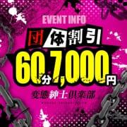 「団体割引!!60分7000円!!」02/14(金) 05:23   変態紳士倶楽部 姫路店のお得なニュース