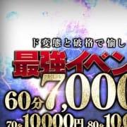 「姫路1番の激安料金!!最強イベント!」02/25(火) 14:02 | 変態紳士倶楽部 加古川店のお得なニュース