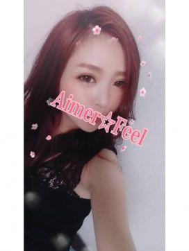ひなの Aimer☆Feelで評判の女の子