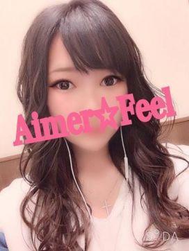 リン Aimer☆Feelで評判の女の子