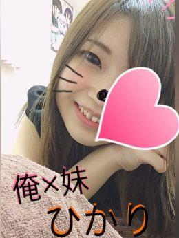 ♡ひかり♡chan♪ | 俺×妹~おれいも~ - 名古屋風俗