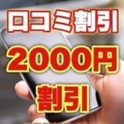 口コミ書き込み&掲載で☆2000円割引☆|岐阜高山ちゃんこ