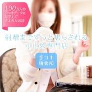 「団体割引やってます」04/08(水) 23:34   手コキ研究所 大阪店のお得なニュース