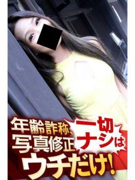 くれあ|逢って30秒で即尺 大阪店で評判の女の子