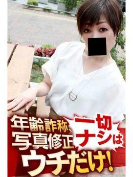 さいか 逢って30秒で即尺 大阪店で評判の女の子