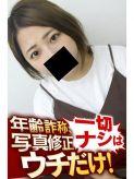 くるみ|逢って30秒で即尺 大阪店でおすすめの女の子