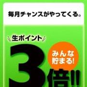 「毎月30日はポイント3倍DAY!」04/01(水) 03:57 | 逢って30秒で即尺 大阪店のお得なニュース