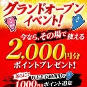 「◆グランドオープンイベント開催◆」04/01(水) 04:17 | 逢って30秒で即尺 大阪店のお得なニュース
