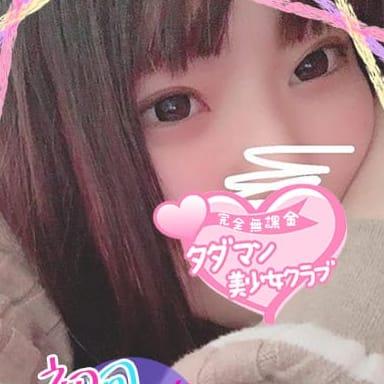 タダマン美少女とヤリ放題!!ローター無料イベント開催中! タダマン美少女専門クラブ