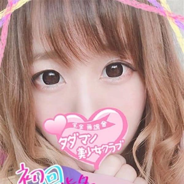 みかこ【ランドセルも似合う♪】 | タダマン美少女専門クラブ(福岡市・博多)