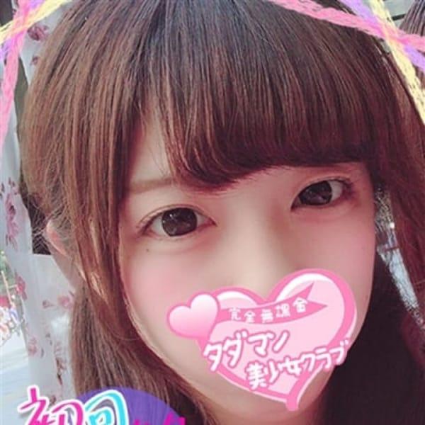 ねね【素人ヤリマン】 | タダマン美少女専門クラブ(福岡市・博多)