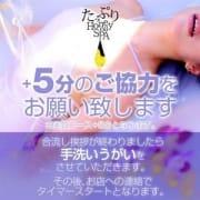 「+5分のご協力をお願いいたします。」08/04(火) 21:30   たっぷりハニーオイルSPA横浜店のお得なニュース