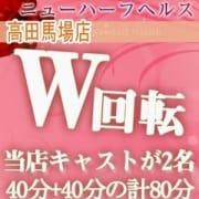 「立て続けに女の子二人と遊べる!!」04/19(月) 21:01   ニューハーフヘルス湯島のお得なニュース