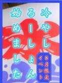 8月限定イベント|石川金沢ちゃんこでおすすめの女の子