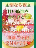 クリスマス予約|石川金沢ちゃんこでおすすめの女の子