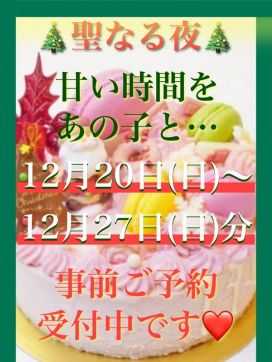 クリスマス予約|石川金沢ちゃんこで評判の女の子