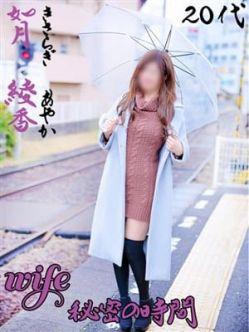 如月 綾香(きさらぎ あやか)|Wife~秘密の時間でおすすめの女の子