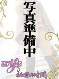 上沼 桃子(かみぬま ももこ)|Wife~秘密の時間でおすすめの女の子