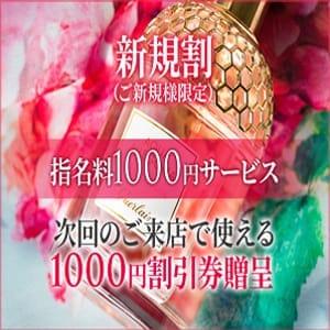 新規割 | ACRO-アクロ- - 川崎風俗