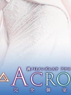 水沢 みさと|ACRO-アクロ-で評判の女の子