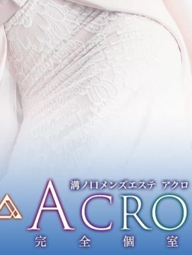 武井さら|ACRO-アクロ-で評判の女の子