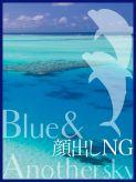 月宮 あおい|マ・ジ・メSPA(マジメスパ)~Blue&Another Sky~でおすすめの女の子