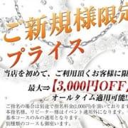 「◆ご新規様【限定】◆最大⇒《3,000円OFF》」07/28(水) 23:03   わたがしのお得なニュース