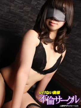 桜田 あい|いけない奥様、不倫サークルで評判の女の子