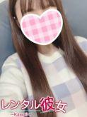 ミキ|レンタル彼女~Kawaii~でおすすめの女の子