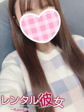 ミキ|レンタル彼女~Kawaii~で評判の女の子