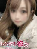 ハヅキ|レンタル彼女~Kawaii~でおすすめの女の子