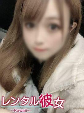 ハヅキ|レンタル彼女~Kawaii~で評判の女の子
