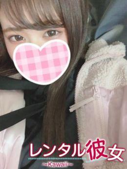 ナオ | レンタル彼女~Kawaii~ - 周南風俗