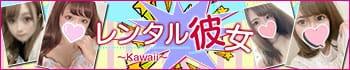レンタル彼女~Kawaii~