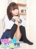 ありす はちゃめちゃロリっ娘学園~名古屋校~でおすすめの女の子