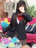すん|はちゃめちゃロリっ娘学園~名古屋校~でおすすめの女の子