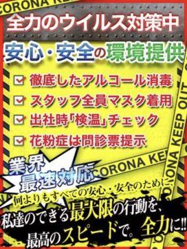 ※新型コロナウイルス対策※|めいどり~む☆で評判の女の子