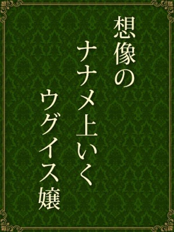 飯島(熟女の風俗最終章 鶯谷店)のプロフ写真5枚目