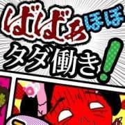 「★スーパーフリー★」04/02(木) 13:59 | 熟女の風俗最終章 鶯谷店のお得なニュース