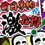 熟女の風俗最終章 鶯谷店の速報写真
