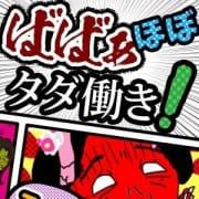 ★スーパーフリー★|熟女の風俗最終章 鶯谷店