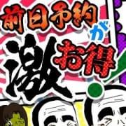 「前日予約が「激」お得!!!」08/04(水) 09:22 | 熟女の風俗最終章 鶯谷店のお得なニュース
