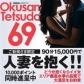 奥様鉄道69FC 埼玉店(東京エリア)の速報写真