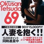 【新規限定】90分15,000円!! 奥様鉄道69FC 埼玉店(東京エリア)
