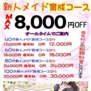 「◇◆新人メイド育成コース最大8,000円OFF!!◇◆」04/07(火) 12:17 | セントエミリオンのお得なニュース