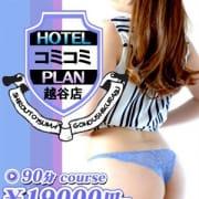 「ホテル込みプラン!」05/01(金) 18:18 | 素人妻御奉仕倶楽部Hip's 越谷店のお得なニュース
