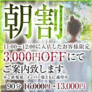 「《朝割》3,000円OFFにてご案内致します!!」03/30(月) 12:46 | セレブスパのお得なニュース