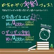 「【当日OK!】めちゃヤリ予約フェス!」05/08(土) 17:33 | 大阪めちゃヤリ学園のお得なニュース