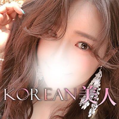 「ご新規様限定!」03/29(日) 04:52   Korean美人のお得なニュース