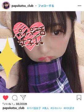 こゆき パパ活CLUB 平塚店で評判の女の子